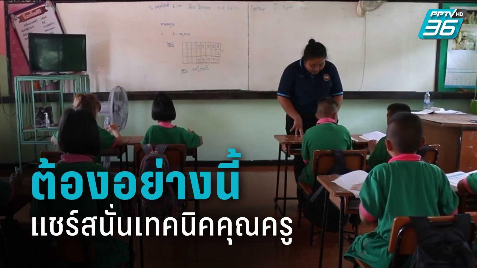 คลิปสุดน่ารัก เทคนิคคุณครู สอนภาษาไทย 'เจ้าหนูลูกชิ้น' แบบลุ้นสุดตัว