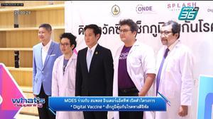 MDES ร่วมกับ สแพลช อินเตอร์แอ็คทีฟ เปิดตัวโครงการ Digital Vaccine เช็กภูมิคุ้มกันโรคทางดิจิทัล