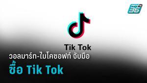 วอลมาร์ทประกาศร่วมมือกับไมโคซอฟท์ เข้าซื้อ TikTok