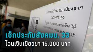 เช็กประกันสังคมมาตรา 33 โอนเงินชดเชยคนว่างงานจากพิษ โควิด-19