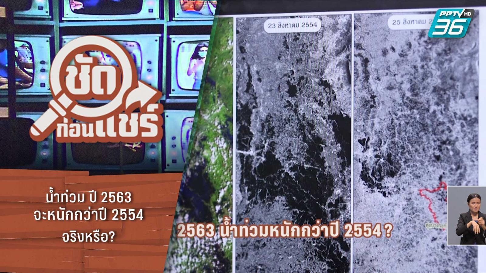 ชัดก่อนแชร์ | น้ำท่วม ปี 2563 จะหนักกว่าปี 2554 จริงหรือ? | PPTV HD 36