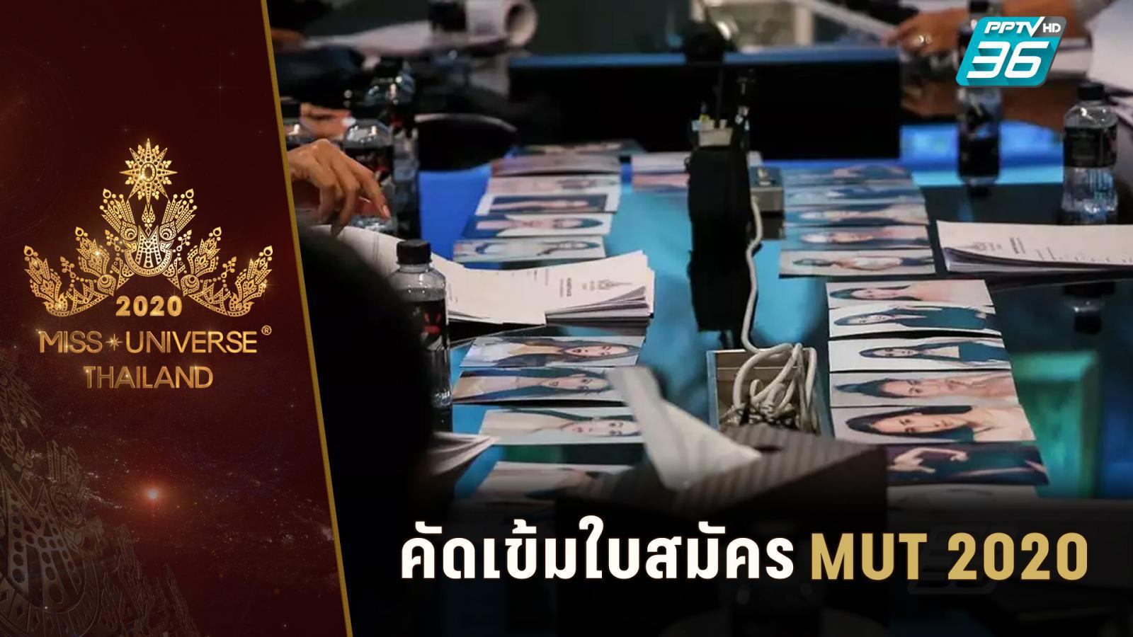 เตรียมเปิดตัว 100 สาวงามบนเวที Miss Universe Thailand 2020