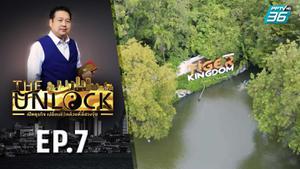 The Unlock เปิดธุรกิจ เปลี่ยนชีวิตด้วยตี่ลี่ฮวงจุ้ย | ตอน คุ้มเสือจ.เชียงใหม่ EP.7 | PPTV HD 36