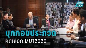 บุกกองประกวดคัดเลือก 100 สาวงาม Miss Universe Thailand 2020