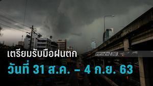 อุตุฯ เตือนระวังฝนตกหนัก  วันที่ 31 ส.ค. – 4 ก.ย. 63