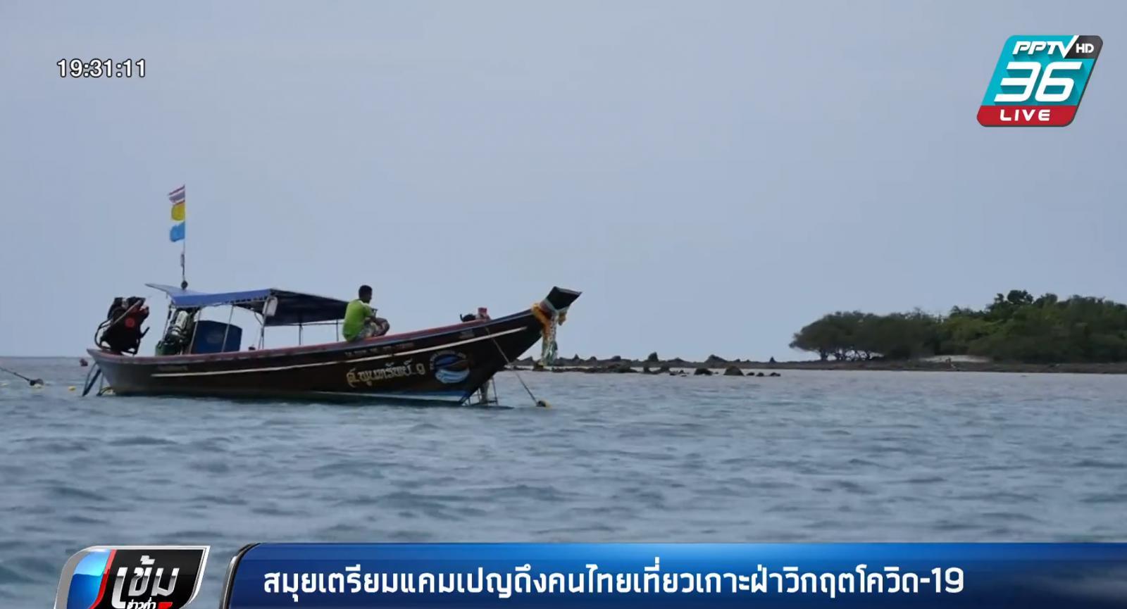 สมุย เตรียมแคมเปญดึงคนไทยเที่ยวเกาะฝ่าวิกฤต โควิด-19