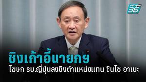 โฆษกรัฐบาลญี่ปุ่น  เตรียมลงชิงตำแหน่ง นายกรัฐมนตรีญี่ปุ่นแทน ชินโซ อาเบะ