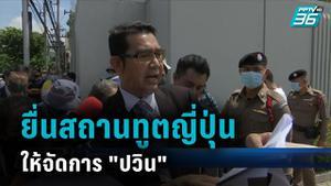 """""""กลุ่มไทยภักดี"""" ยื่นร้องสถานทูตญี่ปุ่นให้จัดการ """"ปวิน"""""""