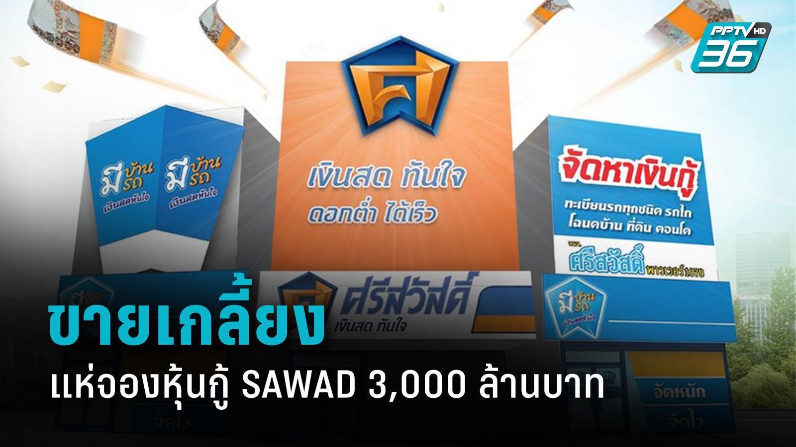 SAWAD ขายหุ้นกู้เกลี้ยง 3,000 ล้านบาท