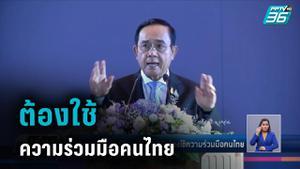 """""""ประยุทธ์""""ย้ำแก้วิกฤต โควิด-19 ต้องใช้ความร่วมมือคนไทย"""