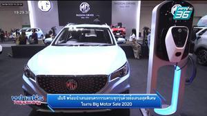เอ็มจี พร้อมนำเสนอยนตรกรรมครบทุกรุ่นด้วยข้อเสนอสุดพิเศษในงาน Big Motor Sale 2020