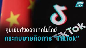 """จีนคุมเข้มส่งออกเทคโนโลยี กระทบขายกิจการ """"TikTok"""""""