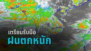 กรมอุตุฯ เผย ไทยเจอมรสุม เตือนฝนตกหนักหลายจังหวัด