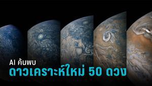 นักวิทย์-นักดาราศาสตร์ ใช้ AI ค้นเจอดาวเคราะห์ใหม่ 50 ดวง