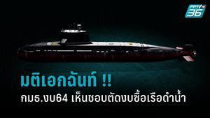 เอกฉันท์ !! กมธ.งบ 64 ตัดงบซื้อเรือดำน้ำ เลื่อนออกไป 1 ปี