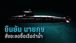 """โฆษกรัฐบาล ยัน """"ประยุทธ์"""" สั่ง ทร. เจรจาจีน ชะลอซื้อเรือดำน้ำ ไปอีก 1 ปี"""