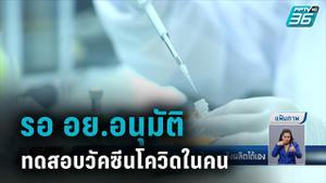 จุฬาฯ รอ อย.อนุมัติทดสอบวัคซีนโควิด-19 ในคน หวังผลิตได้เอง