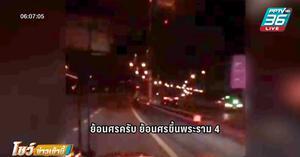 ชายขับฟอร์จูนเนอร์ ย้อนศรเข้ามอบตัวตร. อ้างหลงขับตาม GPS