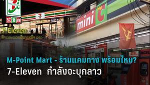 รู้จัก  M-Point Mart และร้านแคมทาง ในวันที่ 7-Eleven กำลังจะไปบุกลาว