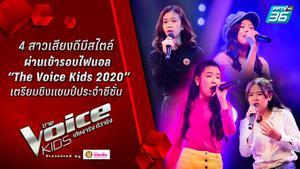 """4 สาวเสียงดีมีสไตล์ ผ่านเข้ารอบไฟนอล """"The Voice Kids 2020"""" เตรียมชิงแชมป์ประจำซีซั่น"""