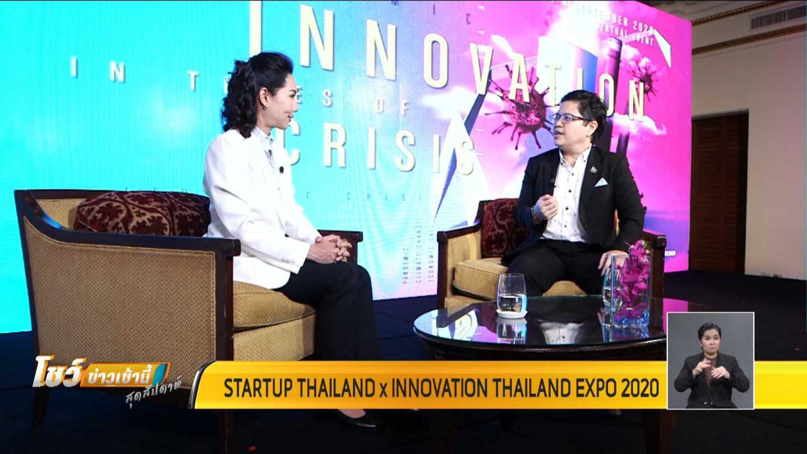 ธุรกิจคิดนอกกรอบ : STARTUP THAILAND x INNOVATION THAILAND EXPO 2020