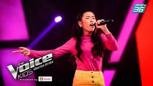 The Voice Kids 2020 | Sing Off | สาวชิคสายแร็ป จังหวะดีลีลาเด็ด