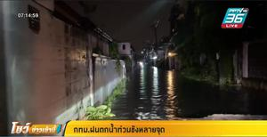 กทม.ฝนตกน้ำท่วมขังหลายจุด