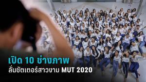 เปิด 10 ช่างภาพเซเลบริตี้ ลั่นชัตเตอร์สาวงาม Miss Universe Thailand 2020