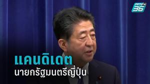 """ญี่ปุ่นในวันที่ไร้ """"อาเบะ"""" เตรียมเลือกประธานพรรคคนใหม่"""