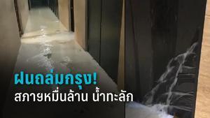 ฝนถล่ม! สภาฯหมื่นล้าน น้ำท่วมทะลัก
