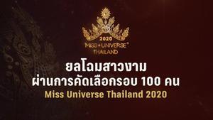 ประกาศแล้ว!! สาวงามผ่านรอบคัดเลือก 100 คน Miss Universe Thailand 2020