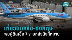 วิจารณ์หนัก! ผู้ติดเชื้อโควิด-19 ราว 7 คน ขึ้นเครื่องบินจากกรีซไปอังกฤษ