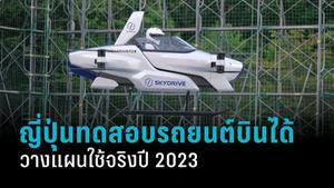 บริษัทญี่ปุ่นประกาศความสำเร็จทดสอบรถยนต์บินได้ คาดใช้งานจริงปี 2023