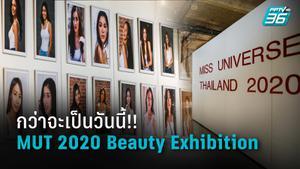 กว่าจะเป็นวันนี้!! เบื้องหลัง MUT 2020 Beauty Exhibition นิทรรศการภาพผู้ผ่านรอบคัดเลือก 100 คน