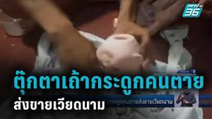 เพจดังแฉคลิปทำตุ๊กตาเถ้ากระดูกคนตายส่งขายเวียดนาม