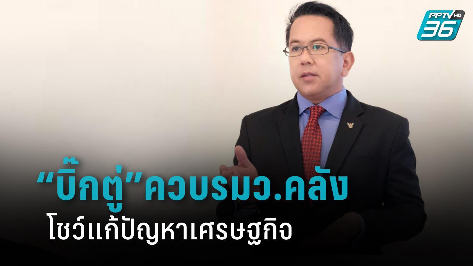 """""""เพื่อไทย"""" หนุน """"บิ๊กตู่"""" ควบรมว.คลัง โชว์แก้เศรษฐกิจ"""