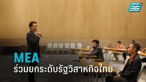 MEA ร่วมยกระดับรัฐวิสาหกิจไทย ผ่านโครงการพี่เลี้ยงให้ อต.