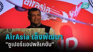 AirAsia เล็งพัฒนาซูเปอร์แอปฯ แข่ง Grab-Gojek ในภูมิภาคเอเชีย