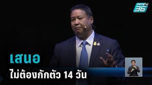 ทีเส็บ เสนอต่างชาติมาประชุมไทย โดยไม่ต้องกักตัว 14 วัน