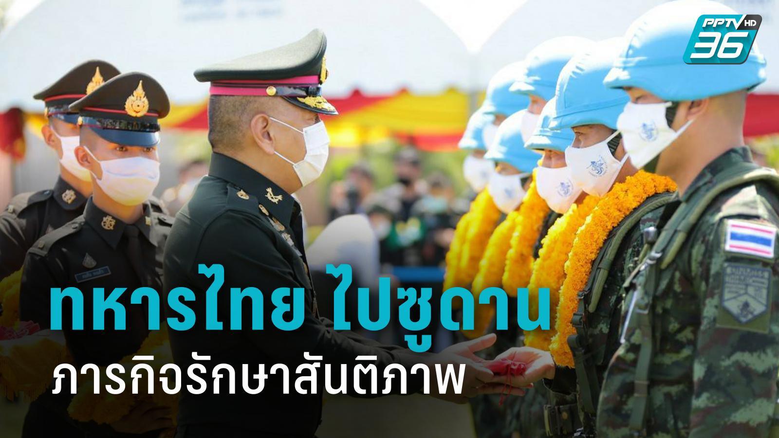 """ส่ง """"ทหารไทย"""" 273 นาย ไปซูดาน ผลัดที่ 2 ปฏิบัติภารกิจรักษาสันติภาพ"""