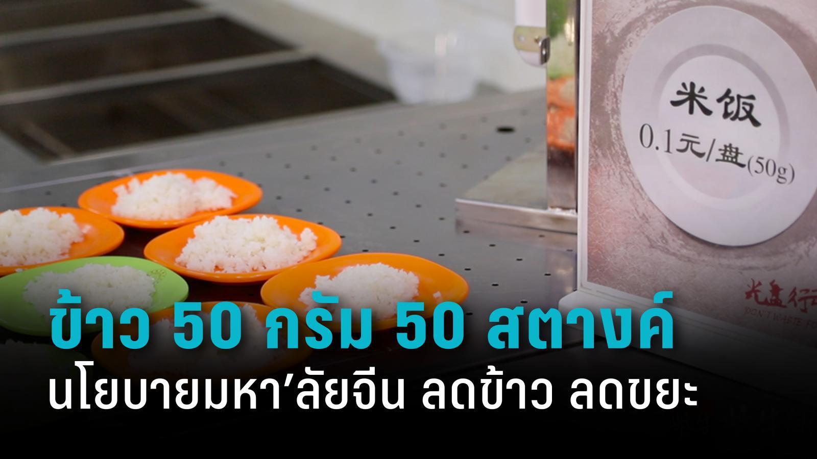 """มหา'ลัยจีนขายข้าว 50 กรัม 50 สตางค์ รณรงค์นักเรียนปฏิบัติตาม """"ปฏิบัติการจานเปล่า"""""""