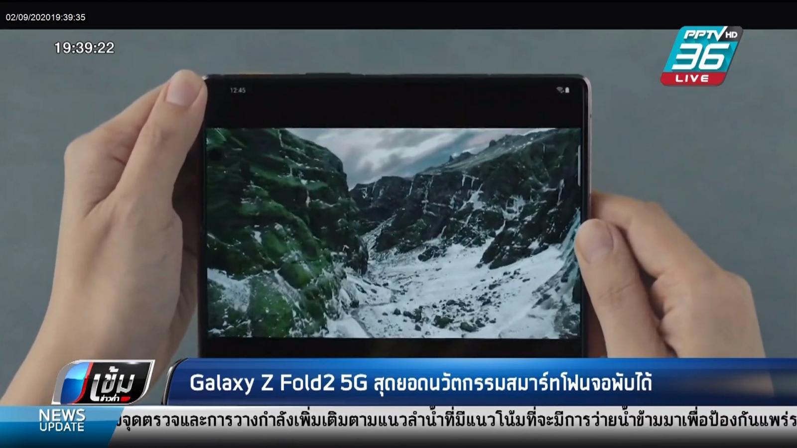Galaxy Z Fold2 5G สุดยอดนวัตกรรมสมาร์ทโฟนจอพับได้