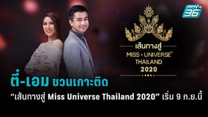 """""""ตี๋-เอม"""" ชวนแฟนนางงามเกาะติด""""เส้นทางสู่Miss Universe Thailand 2020""""9 ก.ย. นี้  ทางพีพีทีวี ช่อง 36"""