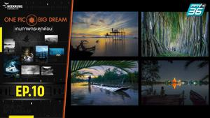 ONE PIC BIG DREAM เกมภาพกระตุกต่อม EP.10   2 ก.ย. 63   PPTV HD 36