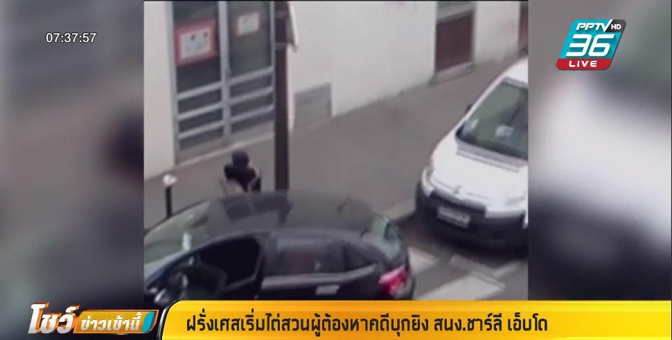 ฝรั่งเศสเริ่มไต่สวนผู้ต้องหาคดีบุกยิง สนง.ชาร์ลี เอ็บโด