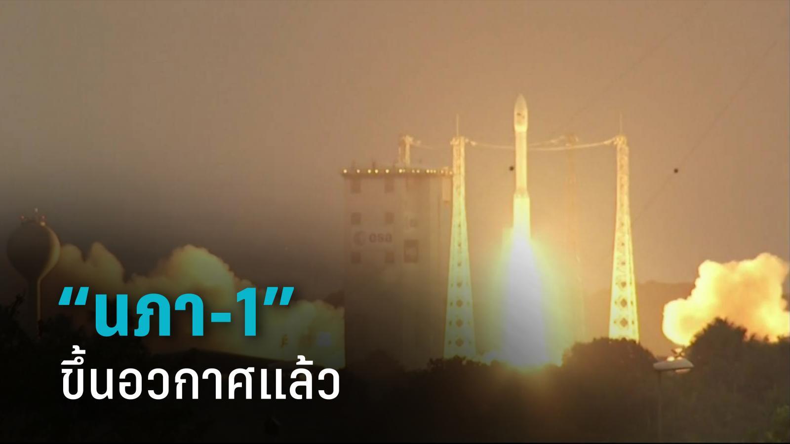 """""""นภา-1"""" ดาวเทียมดวงแรกของทัพฟ้าไทย ขึ้นสู่อวกาศสำเร็จแล้ว"""