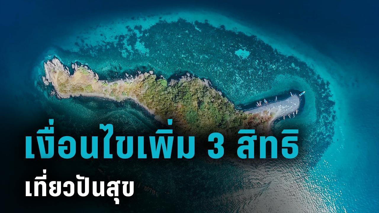 เริ่มแล้ว! เพิ่ม 3 สิทธิเที่ยวไทย เปิดเงื่อนไข - ลงทะเบียนเที่ยวปันสุข ผ่าน www.เราเที่ยวด้วยกัน.com