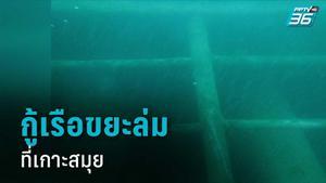 เผยภาพใต้น้ำ เรือขยะเกาะสมุยล่ม เตรียมกู้ 7 ก.ย.นี้