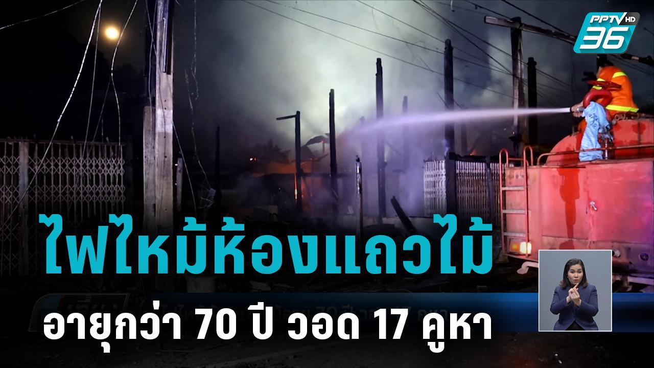 ไฟไหม้ห้องแถวไม้อายุ 70 ปี วอด 17 คูหา