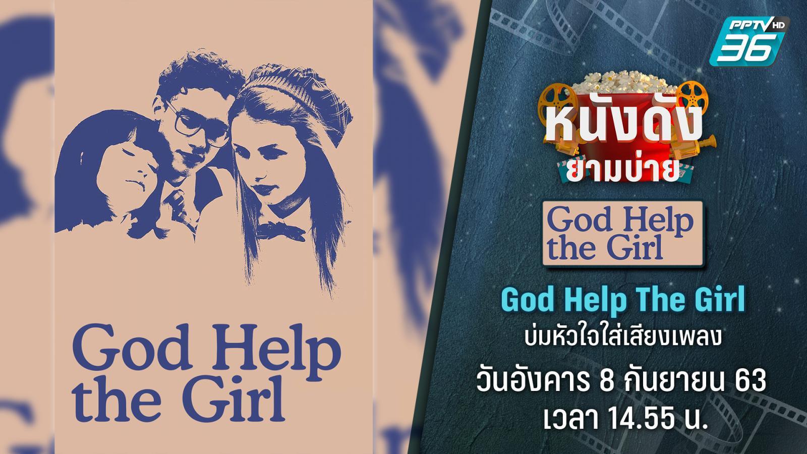 God Help The Girl บ่มหัวใจ ใส่เสียงเพลง